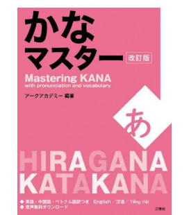 Mastering Kana in 12 days with pronunciation and vocabulary - New edition- inkl. Audio-Dateien zum Download