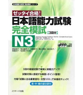 Nihongo noryoku shiken kanzen moshi N3 zettai gokaku! - Complete Mock exams - enthält 3 CDs