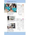 """Naze? Doushite? """"Neugierige Fragen"""" (Lektüren der 1. Klasse Grundschule in Japan) Zweite Ausgabe"""