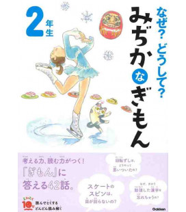 """Naze? Doushite? """"Neugierige Fragen"""" (Lektüren der 2. Klasse Grundschule in Japan) Zweite Ausgabe"""