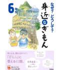 """Naze? Doushite? """"Neugierige Fragen"""" (Lektüren der 6. Klasse Grundschule in Japan) Zweite Ausgabe"""