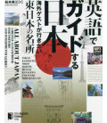 All about Japan: A Bilingual Handbook for Visitors - East Japan - Incluye descarga de audio