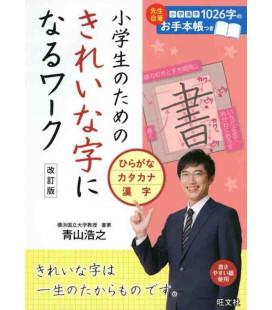 Shogakusei No Tame no Kireina ji ni naru waaku hiragana - katakana - kanji (Kalligraphiepraxis)