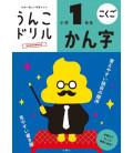 Unko Kanji Drill - Vol. 1 - Revised edition