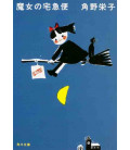 Majo no takkyubin - Kiki's Delivery Service - Vol. 1 - Novela japonesa escrita por Eiko Kadono