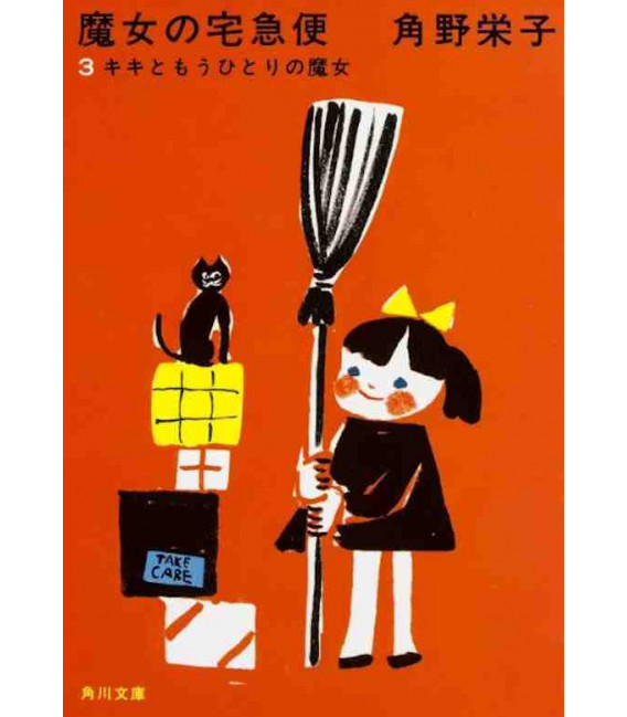 Majo no takkyubin - Kiki's Delivery Service - Band 3 - Japanischer Roman Von Eiko Kadono