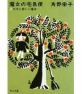 Majo no takkyubin - Kiki's Delivery Service - Band 2 - Japanischer Roman Von Eiko Kadono