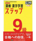 Preparación Kanken Nivel 9 (Versión Wide) 2nd edition