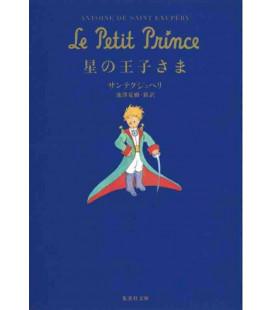 Hoshi no Oujisama (Der kleine Prinz auf Japanisch)- Übersetzt von Natsuki Ikeazawa