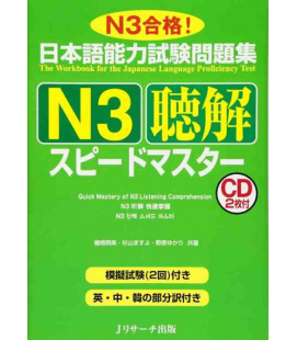 JLPT Speed Master N3: Listening Comprehension (enthält 2 CDs)