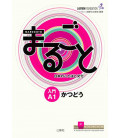 Marugoto: Grundstufe A1-Katsudoo - kommunikative Aktivitäten
