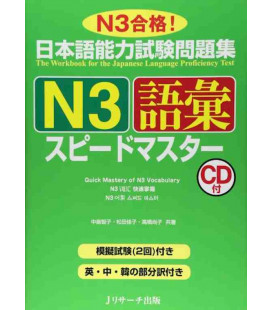 JLPT Speed Master N3: Vocabulary (enthält CD)