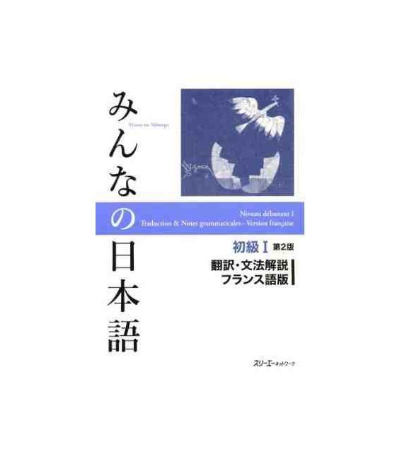 Minna no Nihongo Shokyu I- Niveau débutant I- (Traduction & Notes grammaticales- Version Française)