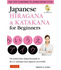 Japanese Hiragana & Katakana for Beginners (enthält CD)