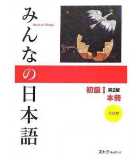 Minna no Nihongo 1- Libro de texto- Versión Kanji Kana (Incluye CD) Segunda Edición