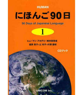 90 days of the Japanese Language 1 - Human (enthält CD)