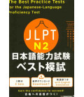 The Best Practice Tests for the Japanese-Language Proficiency Test N2 (inkl. Audio-Dateien zum Download)