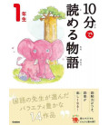 10 - Pun de Yomeru Monogatari - Geschichten zum lesen in 10 Minuten - (Lektüre der 1º Klasse Grundschule in Japan)