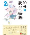 10 - Pun de Yomeru Monogatari - Geschichten zum lesen in 10 Minuten - (Lektüre der 2º Klasse Grundschule in Japan)