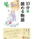 10 - Pun de Yomeru Monogatari - Geschichten zum lesen in 10 Minuten - (Lektüre der 4º Klasse Grundschule in Japan)