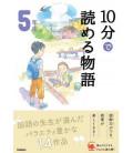 10 - Pun de Yomeru Monogatari - Geschichten zum lesen in 10 Minuten - (Lektüre der 5º Klasse Grundschule in Japan)