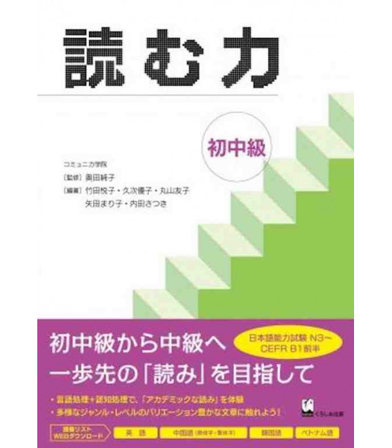 Yomu Chikara Tyozyokuu (Lectura nivel Intermedio-Bajo)- N3 Nôken