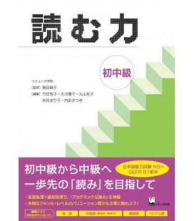 Yomu Chikara Tyozyokuu (Lektüre der Mittel-Niedrig)- N3