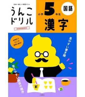 Unko Kanji Drill - Vol. 5 - Revised edition