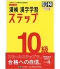 Vorbereitung der Kanken-Prüfung – Stufe 10 (Version WIDE) - 2 Auflage