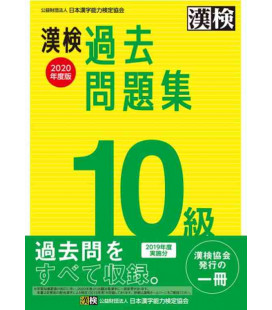 Simulator der Kankenprüfung Stufe 10 – veröffentlicht von der Japan Kanji Aptitude Testing Foundation im Jahr 2020