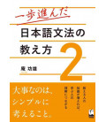 Teaching Japanese grammar one step ahead 2