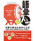 Goi Don vol.1 Intermediate Level Edition - Vocabulary for Academic purposes (Incluye Código QR)