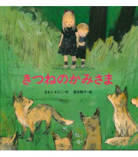 My Jump rope and the little Foxes (Cuento ilustrado en japonés)