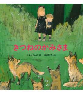 My Jump rope and the little Foxes (Japanische illustrierte Geschichte)