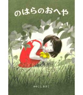 My Room in the Fields (Cuento ilustrado en japonés)
