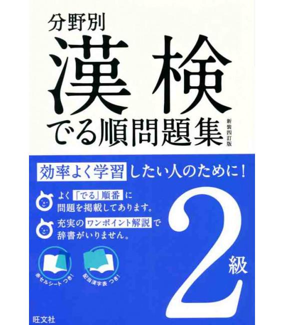 Kanken Derujun Mondaishu 2 Kyu (Exercises for Kanken 2)