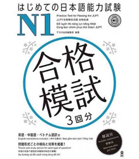 Practice Test for Passing the JLPT - N1 (Incluye descarga de audio)