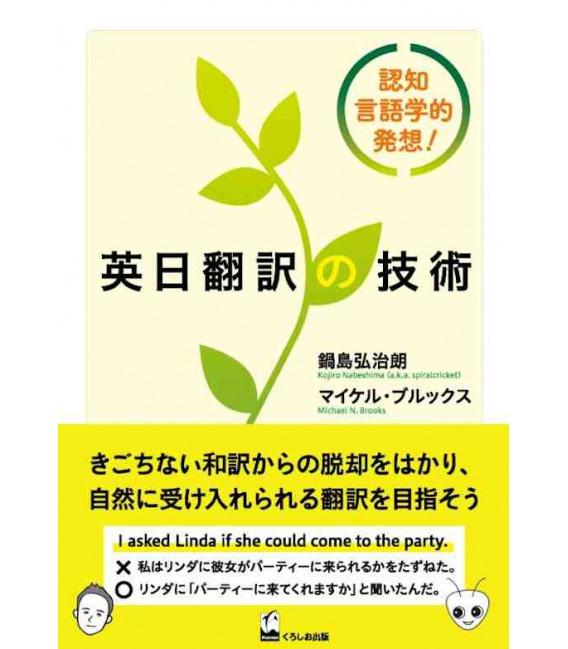 Einichi Honyaku no Gijutsu (English-Japanese Translation Technology)