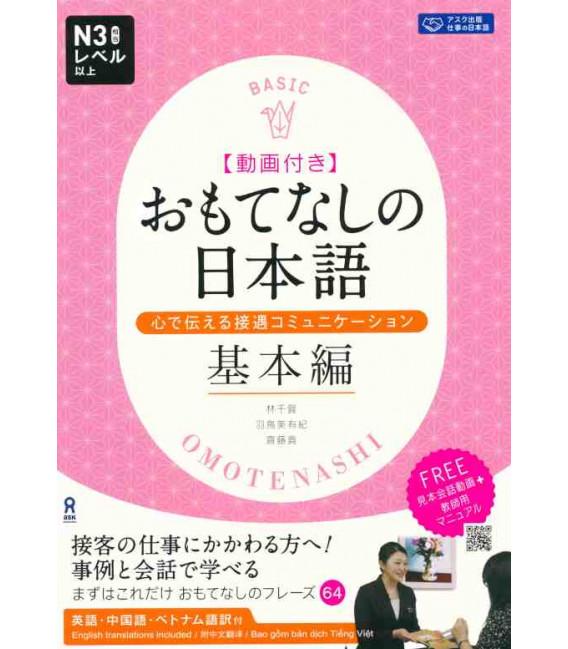 Omotenashi no Nihongo - Learn and express hospitality in Japanese - Incluye Código QR