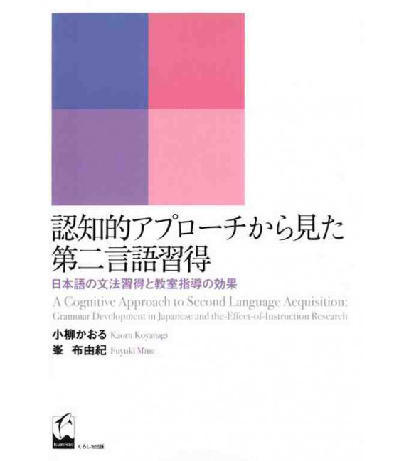 A Cognitive Approach to Second Language Acquisition - Grammar Development in Japanese