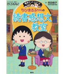 Chibi Maruko Chan no Dokusho Kanshobun Kyoshitsu (Chibi Maruko's reading lesson)