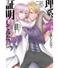 Rikei ga Koi ni Ochita no de Shomei Shite mita (Science Fell in Love, So I Tried to Prove It) Vol. 5