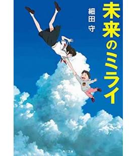 Mirai No Mirai (Japanischer Roman von Mamoru Hosoda)