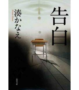 Kokuhaku - Confessions (Japanischer Roman von Kanae Minato)