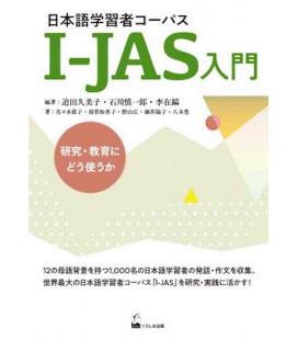 Nihongo Gakushusha Corpus I JAS Nyumon