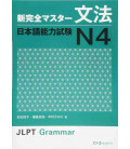 New Kanzen Master JLPT N4: Grammatik