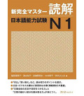 New Kanzen Master JLPT N1: Reading Comprehension