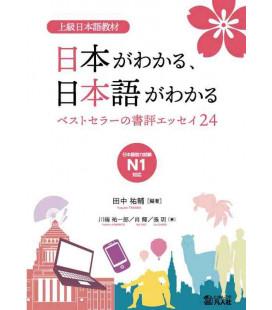 Understanding Japan and Japanese - Essays über Japan und Japanisch für N1