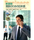 We Mean Business: Japanese for Business People (Intermediate Level) (enthält eine cd)