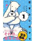 Koisuru Shirokuma - A Polar Bear in Love - Vol.1
